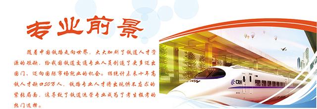 轨道交通运输学校(甘肃)榆中校区